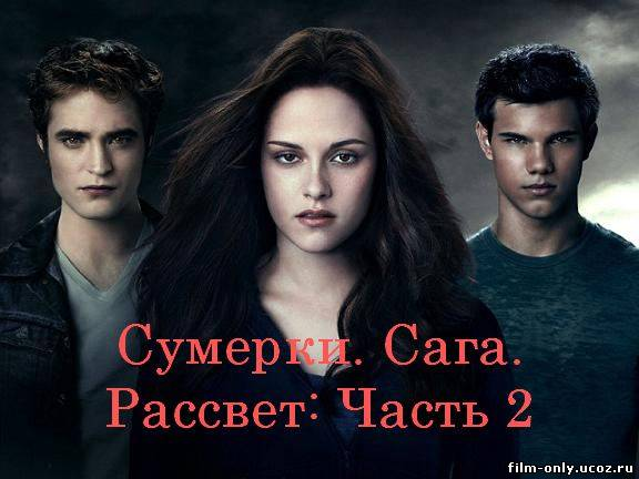 Кино сумерки сага рассвет часть 2 2012